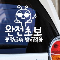 완전초보 동정따위 받지않음 - 초보운전스티커(399)