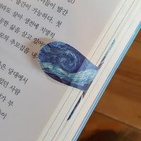 자동책갈피 수지인 고흐 별이빛나는밤2