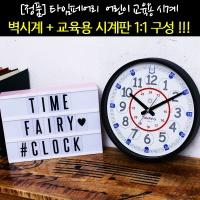 정품 타임페어리 트윈클락 교육용 시계