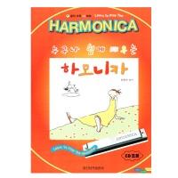 교재 쉽게배우는 하모니카 일신서적출판사 악보