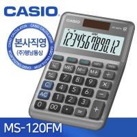 카시오계산기 MS-120FM / MS-120FM-PK