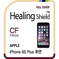 아이폰6S 플러스 후면 CurvedFit 프라임 2매-풀커버용