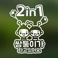 106꿀벌-투인원-남-쌍둥이