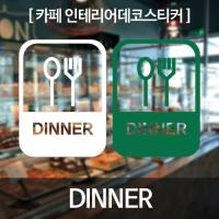 카페 인테리어 데코 스티커 DINNER