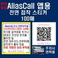 Aliascall단서부착용 전면접착 스티커지 3x3cm 100매