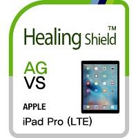 [힐링쉴드] 아이패드 프로 LTE AG Nanovid 지문방지 액정보호필름 1매+후면 내츄럴 실버 1매(HS153799)
