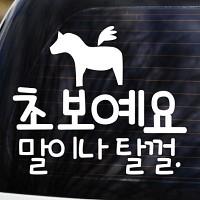 초보예요 말이나 탈껄 - 초보운전스티커(NEW046)