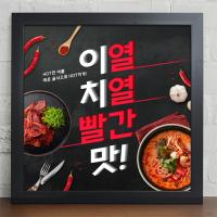 cv516-이열치열매운맛_인테리어액자