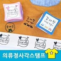 [주문제작] 퍼니맨 의류정사각스탬프