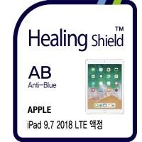 아이패드 9.7 2018 LTE 블루라이트차단 필름 전면 1매