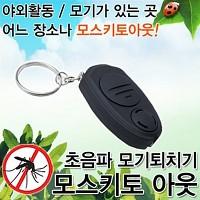모스키토아웃 휴대용 초음파 모기퇴치기 MO-001