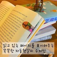 [자동책갈피수지인] 마카롱