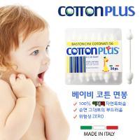 [코튼플러스]이태리직수입 유아 안전면봉 56개x3팩