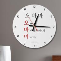 ia619-건배사08(오바마)_인테리어벽시계