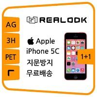 리얼룩 애플 아이폰 5C 지문방지 액정보호필름