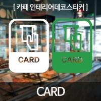 카페 인테리어 데코 스티커 CARD