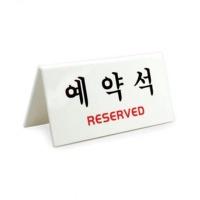 예약석(V형) 1개(4051) 안내판 표지판