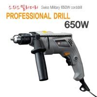 [스위스밀러터리] 햄머드릴 6500W/SMT-650
