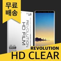 (2매)레볼루션HD 올레포빅 광택액정필름 갤럭시노트8