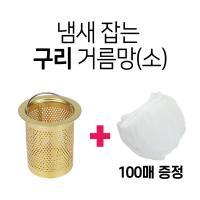 구리 싱크대거름망 싱크대배수구교체 주방 씽크대(소)