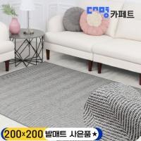 쟈가드 헤링본 러그 그레이 200X200 + 발매트