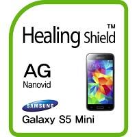 [힐링쉴드] 갤럭시S5 mini AG Nanovid 지문방지 액정보호필름 2매(HS140142)