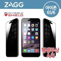 [ZAGG] 아이폰6S/6 자체복원 사생활보호 강화유리 보호필름
