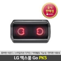 [LG전자] XBOOM GO PK5 블루투스 스피커