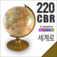 세계로 브라운 지구본 220-CBR/지구의