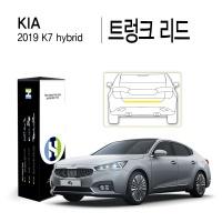 기아 2019 K7 하이브리드 트렁크 리드 PPF 필름 1매