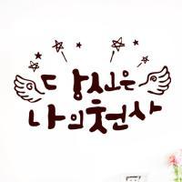 ig109-당신은나의천사_그래픽스티커