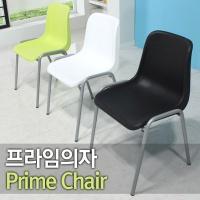 [베스트리빙] 프라임 의자