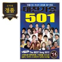 [무료배송][메모렛] 효도라디오 전용 정품음원 트로트 501곡 (곡목책자포함)