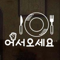 cr330-어서오세요(식당)_그래픽스티커