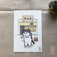 도로보우네코 술 취한 고양이 일러스트 엽서