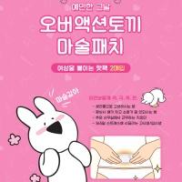 오버액션토끼 마술패치 2매입 여성용 붙이는 핫팩