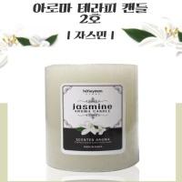 아로마 테라피 캔들 향초 인테리어 자스민 2호