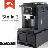스텔라3 에스프레소 커피머신(CLT-Q007)