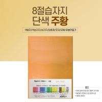 8절 색화지 100장 단일 색상 선물 포장지 문구 주황
