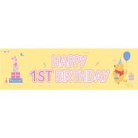 50일,100일,생일 홈파티 현수막-곰돌이푸 신나는파티
