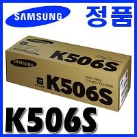 삼성 정품 CLT-K506S K506 506S 506 CLP-680/6260/680DW/680ND/6260FD/6260FR/6268FW/6260ND