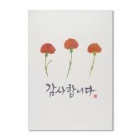 홀마크 감사 카드(꽃4)-KED2198