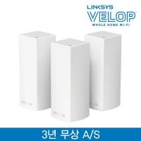 링크시스 WiFi 트라이밴드 유무선공유기 3팩 WHW0303