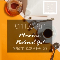 [송도동 커피공장] 모모라 내추럴 G1 : 에티오피아 스페셜티 500g