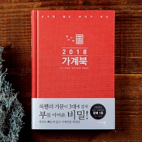 2018 가계북 핸디