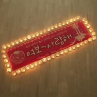 현수막 촛불 이벤트 (여보사랑해)