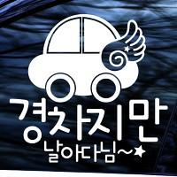 경차지만 날아다님 - 초보운전스티커(NEW009)