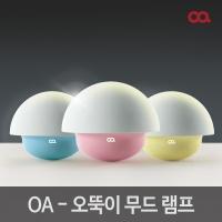 [OA]오아 MOOD LAMP 무드램프