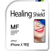 아이폰X 미러/거울 올레포빅 액정보호필름 1매