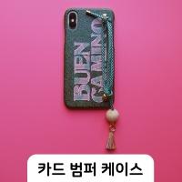 카드 범퍼 케이스-로프 스트랩(부엔카미노)